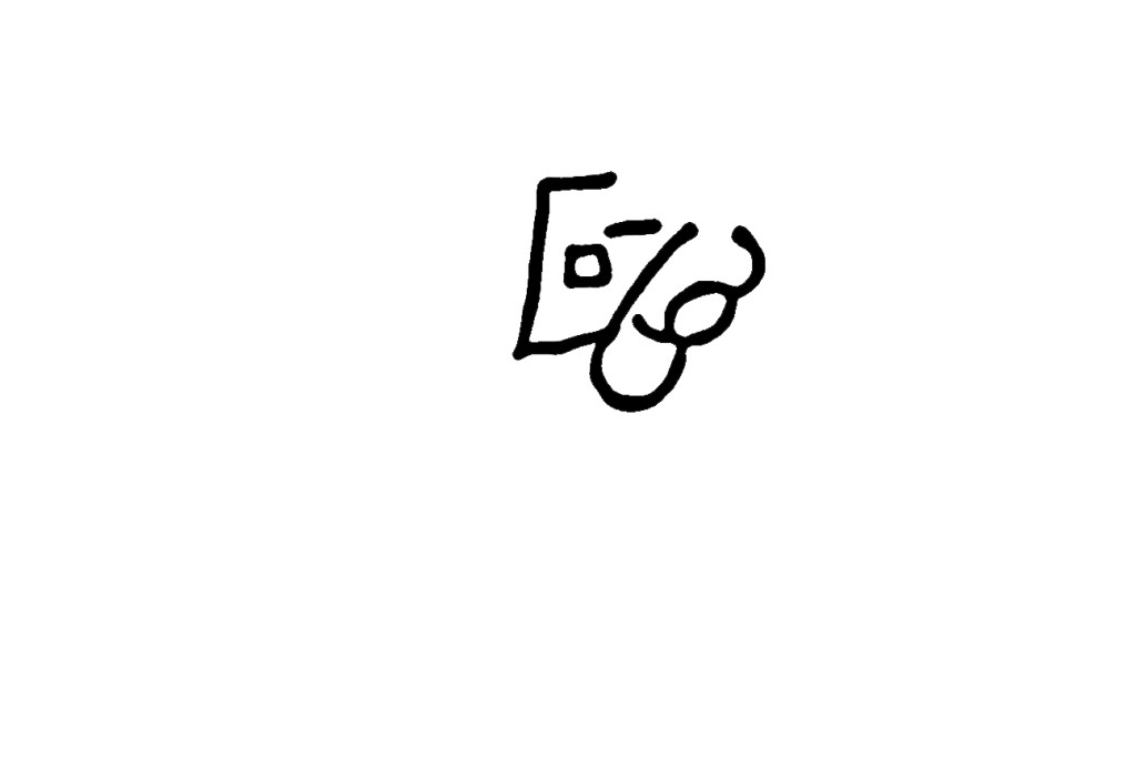 "The Fonos Logoglyph for ""Interest"""